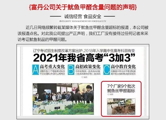 浙江富丹旅游食品有限公司关于鱿鱼甲醛含量问题的声明